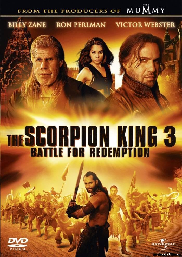 После триумфального прихода к власти в оригинальном блокбастере царь скорпионов, царство mathayus пало