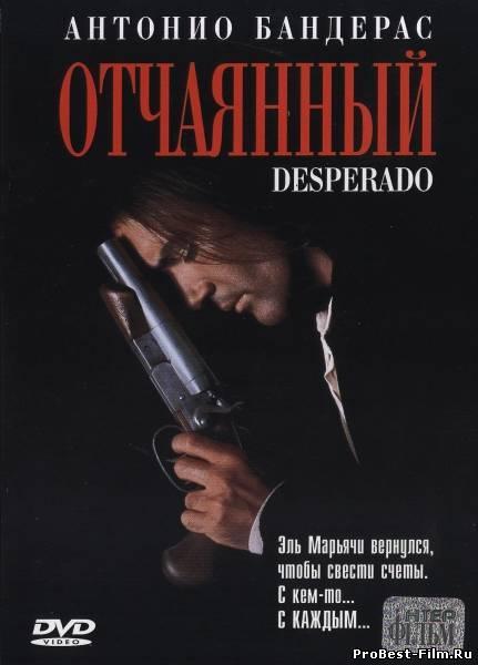 Отчаянный(1995)