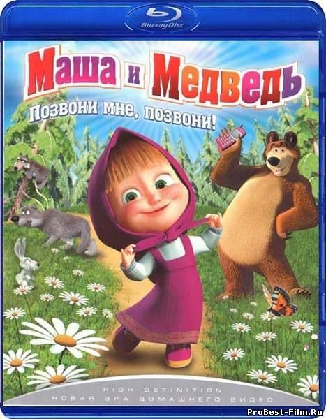 Маша и медведь смотреть онлайн новые серии