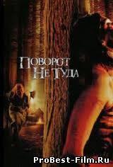 Поворот не туда 1 (2003) смотреть фильм онлайн