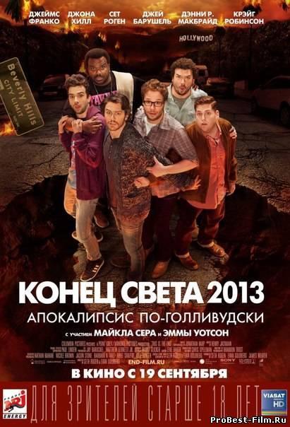 конец света <b>2013</b> апокалипсис по-голливудски
