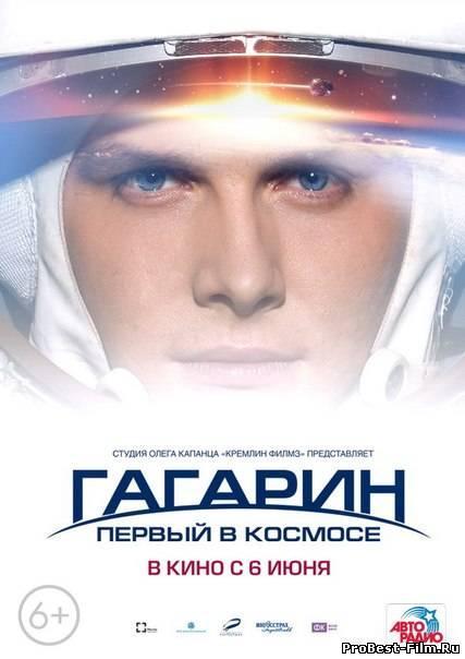 Гагарин. Первый в космосе (<b>2013</b>)