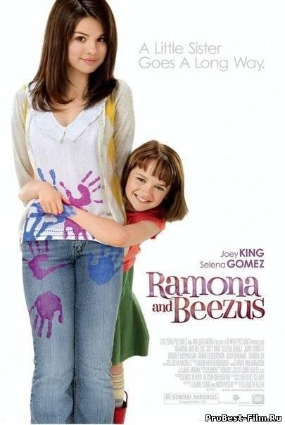 Рамона и Бизус (<b>2010</b>)