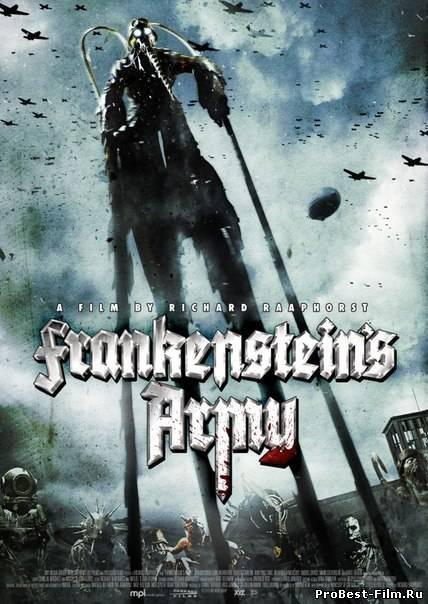 Армия Франкенштейна (<b>2013</b>)
