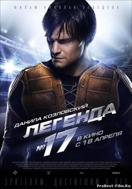Легeнда №17 (<b>2013</b>)