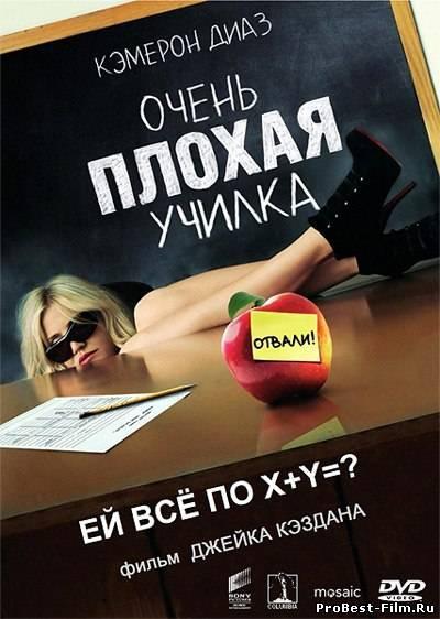 Очень плохая yчилка (<b>2011</b>)