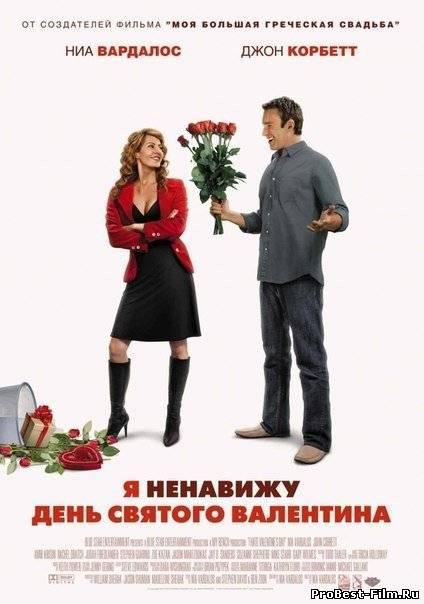 Я ненавижу день Святого Валентина (<b>2009</b>)