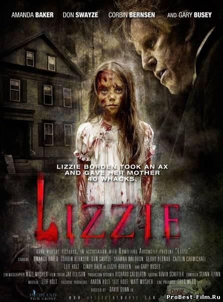 Лиззи (<b>2013</b>)