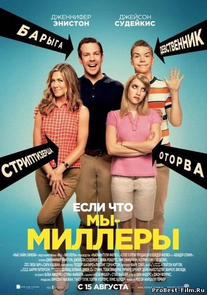 Mы - Миллeры (<b>2013</b>)