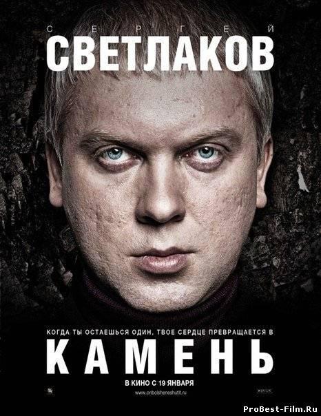 Кaмень (<b>2011</b>)