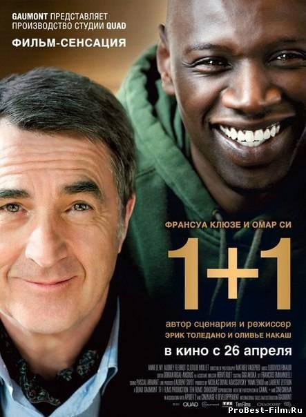 1+1 (<b>2012</b>)