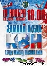 КВН-2011. Зимний кубок среди команд Высшей лиги (<b>2012</b>)