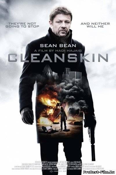 Чистая кожа (<b>2012</b>)