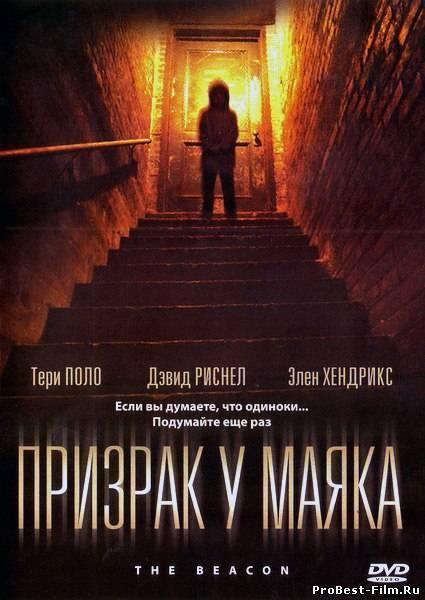 Призрак у маяка (<b>2009</b>)