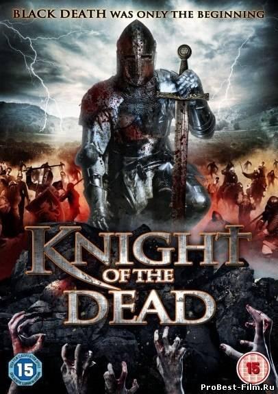 Рыцарь мертвых / Knight of the Dead (<b>2013</b>)