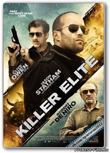 Профессионал / Killer Elite (<b>2011</b>)