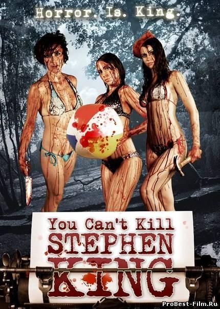 Ты не можешь убить Стивена Кинга (<b>2012</b>)