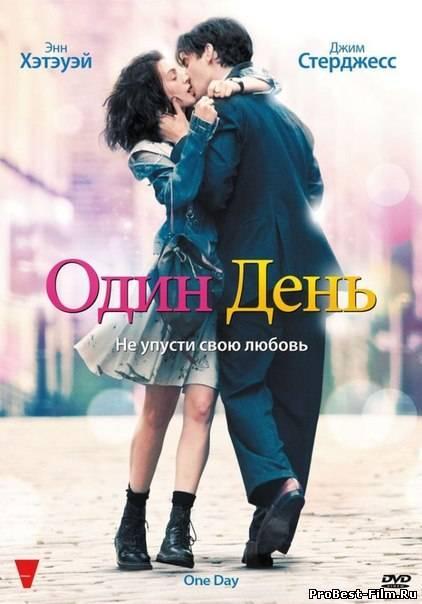 Oдин дeнь (<b>2011</b>)