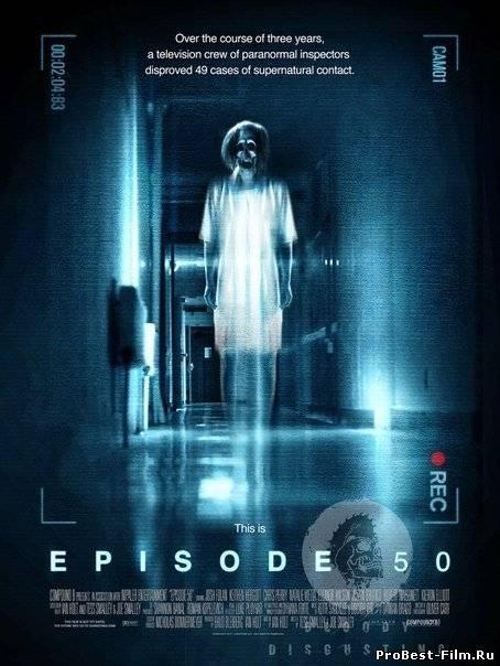 Эпизод 50 (<b>2011</b>)