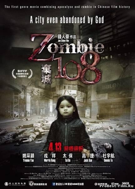 Зомби 108 (<b>2012</b>)