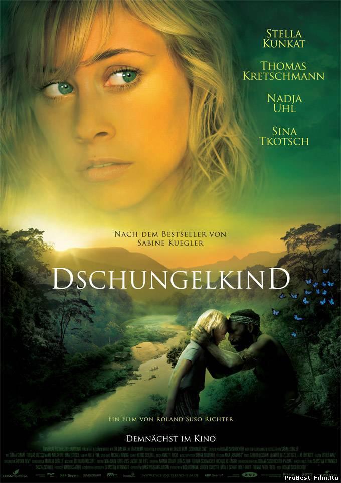 Дитя джунглей / Dschungelkind (<b>2011</b>)