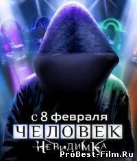 Человек-невидимка <b>2013</b>