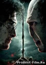 Гарри Поттер и Дары смерти Часть 2 (<b>2011</b>)
