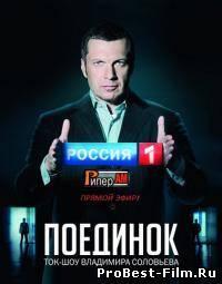 Поединок с Владимиром Соловьевым (2013) 12 12 2013