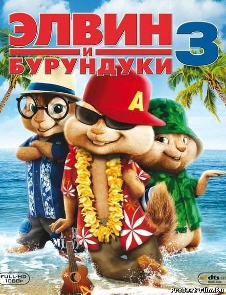 Элвин и Бурундуки 3 (<b>2011</b>)