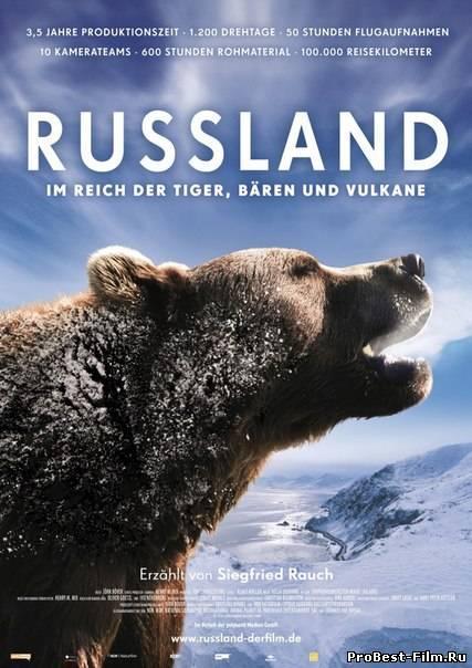 Россия — царство тигров, медведей и вулканов (<b>2011</b>)