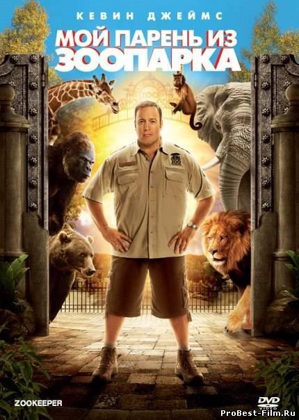 Мой парень из зоопарка (<b>2011</b>)