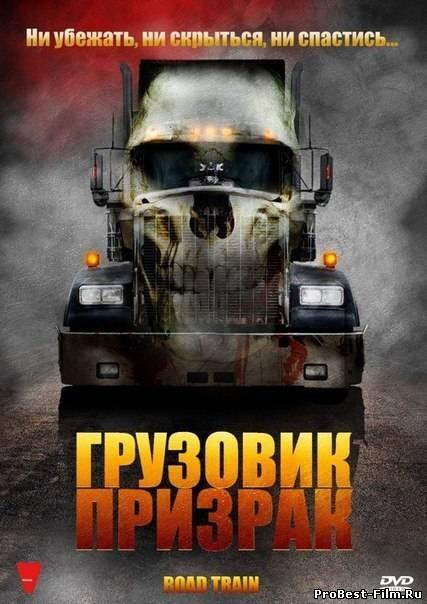 Грузовик-призрак (<b>2009</b>)