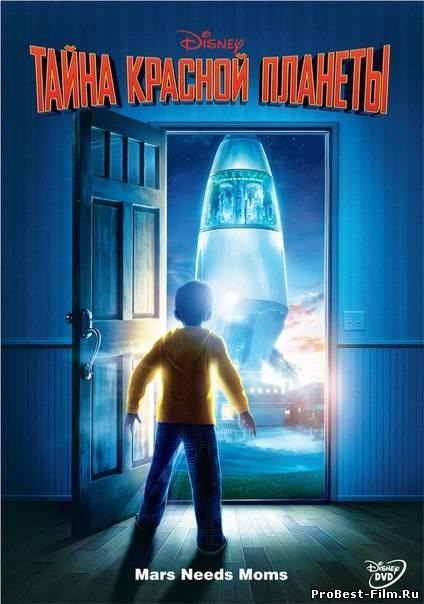Тайна красной планеты (<b>2011</b>)