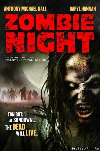 Ночь зомби (<b>2009</b>)