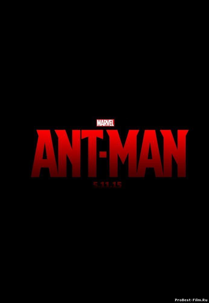 Человек-муравей (<b>2015</b>)