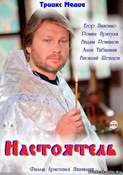 Настоятель (ТВ) 2010