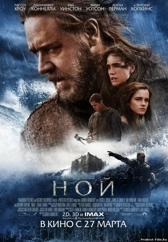 Ной 2014 смотреть фильм онлайн