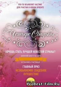 Четыре свадьбы РЕН (<b>2014</b>) 7, 8 серия (все выпуски) на РЕН ТВ онлайн