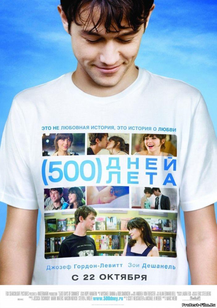 500 дней лета (<b>2009</b>) смотреть фильм онлайн