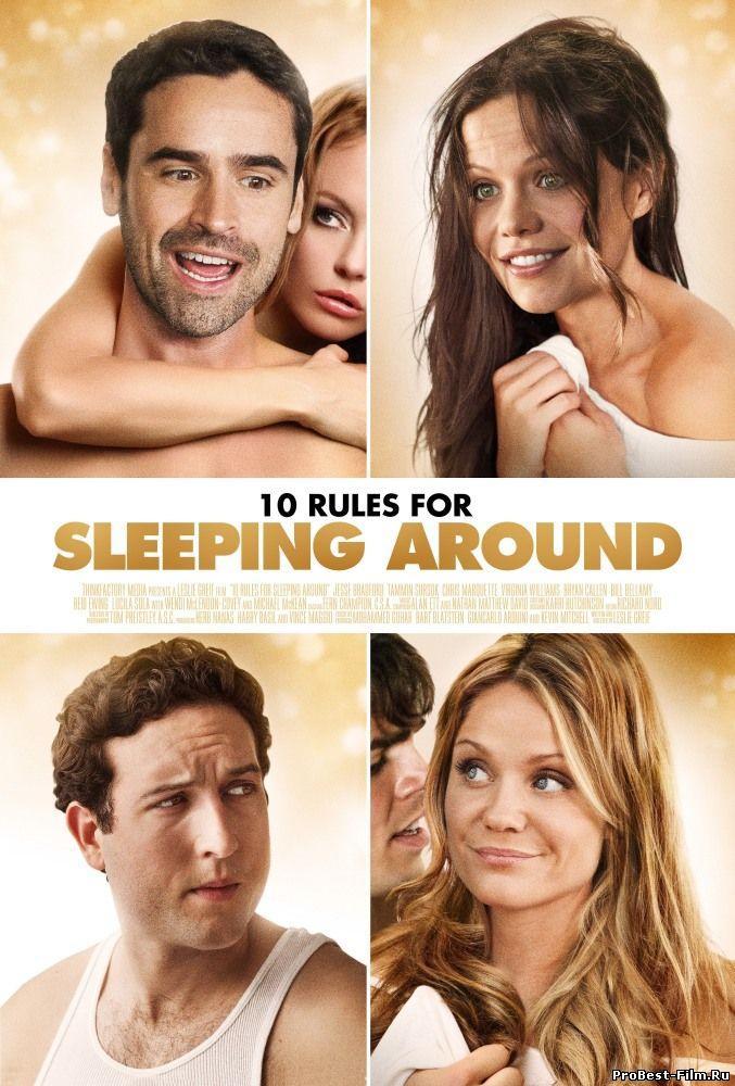 10 правил для тех, кто спит с кем попало (<b>2013</b>-2014)