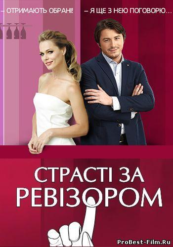 Страсти по Ревизору 12 05 2014 Выпуск 10 Новый канал