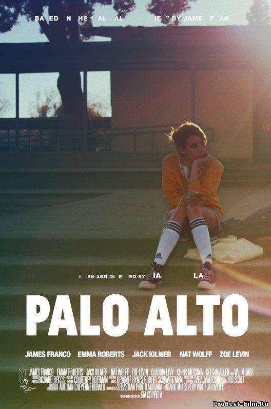 Пало-Альто (фильм драма 2013-<b>2014</b>) Palo Alto
