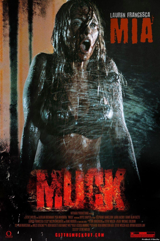 Грязь (фильм ужасы <b>2014</b>) Muck