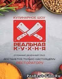 Реальная кухня 16 05 2014 выпуск 5 РЕН ТВ