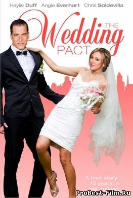 Брачный договор (<b>2013</b>-2014) The Wedding Pact