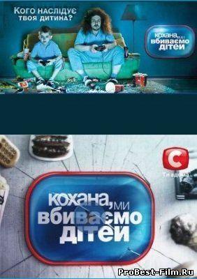 Дорогая, мы убиваем детей 4 сезон 13 05 2014 выпуск 16