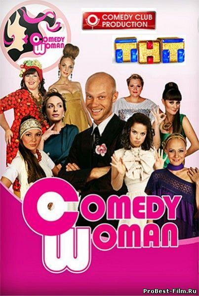 Comedy Woman 16 05 2014 на ТНТ Камеди вумен