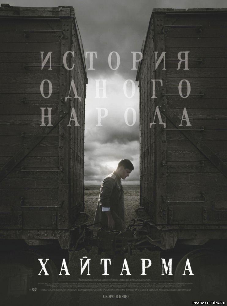 Хайтарма фильм драма, военный, история 2012