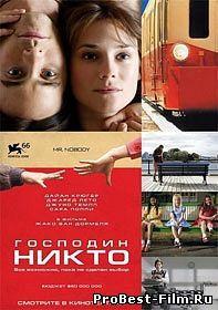 Господин Никто / Mr. Nobody (<b>2009</b>)