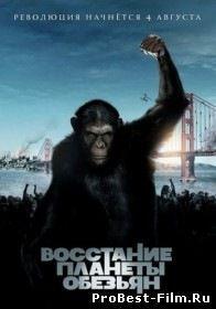 Восстание планеты обезьян / Rise of the Planet of the Apes (<b>2011</b>)